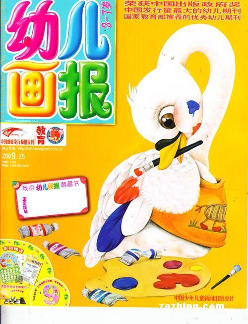 幼儿画报2009年9月封面图片 杂志铺zazhipu.com 领先的杂志订阅平台