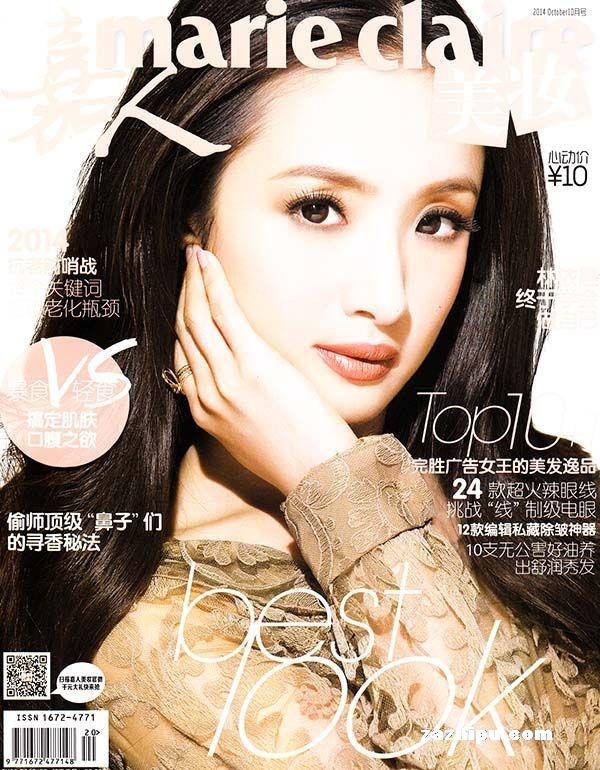 嘉人美妆(1年共12期)(杂志订阅)