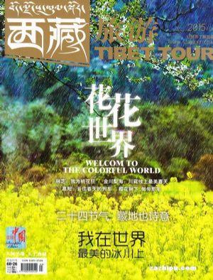 西藏旅游杂志订阅,订购,西藏旅游杂志封面,内容介绍